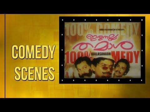 Best Comedy Scenes   Ithu Nalla Thamasha Malayalam Movie    Jagathi Sreekumar Comedy Scenes  