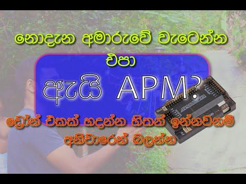 apm-drone-tutorial--why-apm---apm