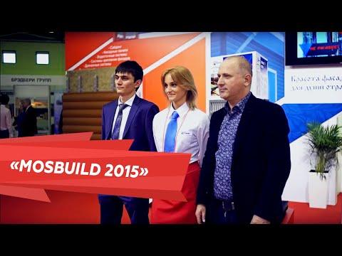 «Альта-Профиль» на «Mosbuild 2015»