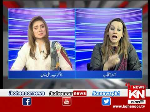 Kohenoor@9 With Dr Nabiha Ali Khan 13 April 2021 | Kohenoor News Pakistan