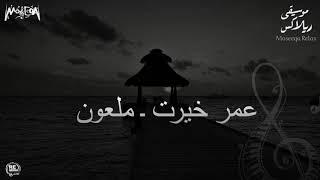تحميل اغاني عمر خيرت - ملعون Omar Khayrat - Maloon MP3