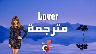 Taylor Swift   Lover (Lyrics) مترجمة