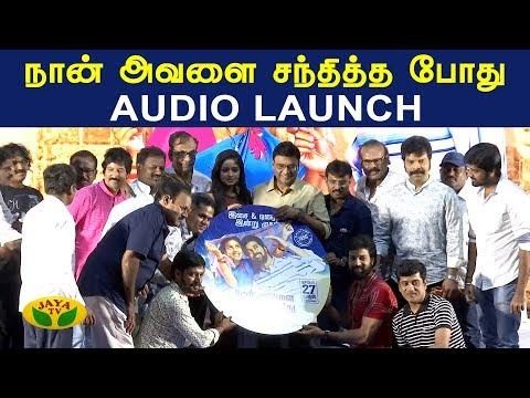 Naan Avalai Sandhitha Pothu Audio Launch | Santhosh Prathap | Chandini |  Jaya TV