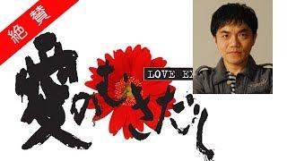 【前編】水道橋博士がおすすめする映画「愛のむきだし」