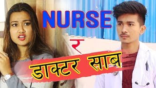 Doctor and Nurse | डक्टर र नर्स | Ft. Jibesh, Riyasha Comedy Clips of Colleges Nepal On Filmy Guff