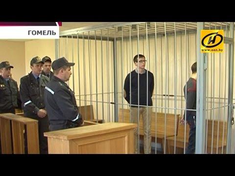 Громкий судебный процесс по резонансной спайс-трагедии завершён в Гомеле