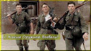 Какое оружие у вас было? Воспоминания солдата Вермахта. Эверт Готтфрид. Часть 1