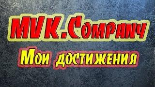 MVK.Company - Миллионеры в кедах Мои достижения