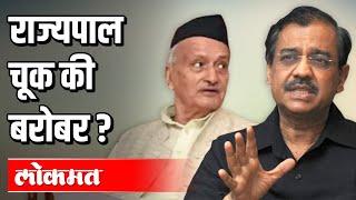 राज्यपाल चूक की बरोबर ? Adv. Ujjwal Nikam | Bhagat Singh Koshyari | Atul Kulkarni | Maharashtra News
