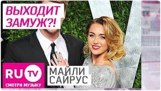 Майли Сайрус выходит замуж