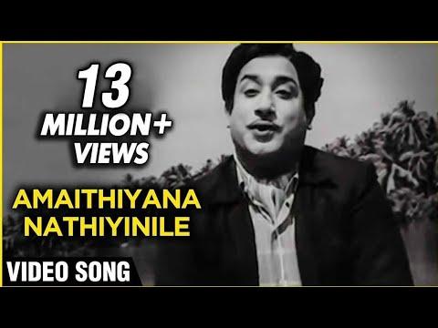 Amaithiyana Nathiyinile - Aandavan Kattalai Tamil Song - Sivaji, Devika
