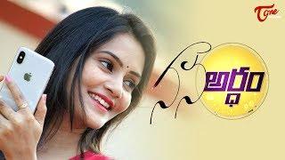NaanaArdham (నానఅర్ధం) | Telugu Short Film 2018 | by Janaki Ram Raju | TeluguOne