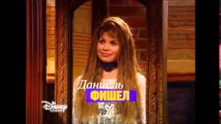 Girl Meets World Season 1 Russian Intro - Истории Райли