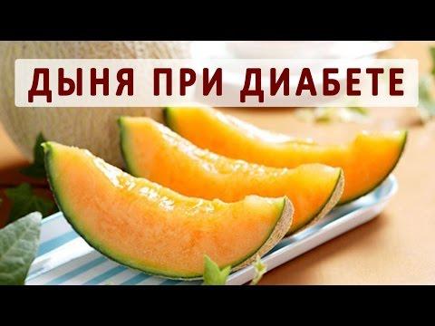 Диетическая пища для диабетиков
