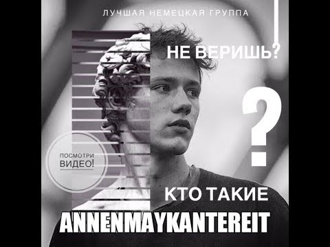 AnnenMayKantereit | Кто такие AnnenMayKantereit? | Who are they AnnenMayKantereit?