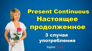 Present Continuous. Настоящее продолженное время в английском языке.