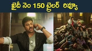 Khaidi No 150 Official Theatrical Trailer Review   Mega Star Chiranjeevi  V V Vinayak  DSP