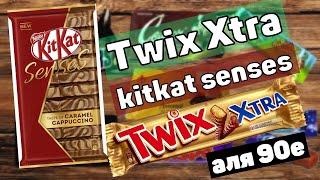 ОГРОМНЫЕ ПЛИТЫ ШОКОЛАДА Twix Xtra и kitkat senses  ОБОЖРАТЬСЯ БЛИН Ё - моё такими плитами реально тупо обжираться, а не кушать.  Попробуем попробовать сегодня шоколадки Twix Xtra и Здоровенную  плиту kitkat senses. Вспомним вкратце