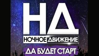 Лучшая Русская Дискотека =2017=МИКС= (Ночное Движение) =РУССКАЯ МУЗЫКА=RUSSIAN MUSIC=