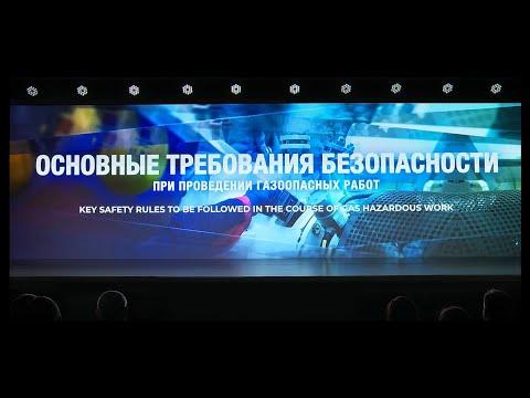 Вводный инструктаж - ПРОВЕДЕНИЕ ГАЗООПАСНЫХ РАБОТ