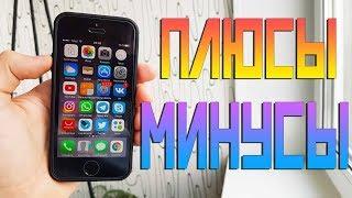 ЧТО МНЕ НЕ ПОНРАВИЛОСЬ/ПОНРАВИЛОСЬ В ИСПОЛЬЗОВАНИИ iPhone SE