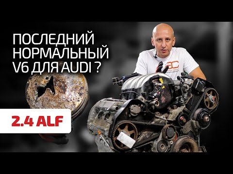 Один из 30 клапанов оказался лишним! Что случилось с надёжным 2.4 V6 для Audi А6?