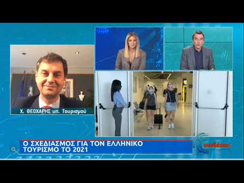 Χ.Θεοχάρης | Ο σχεδιασμός για τον ελληνικό τουρισμό το 2021 | 2/12/20 | ΕΡΤ