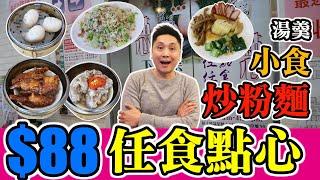 [HEA住去食] $88荃灣高水準點心放題  常滿百家菜   五小時任食點心 小食 湯羹麵飯
