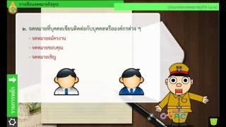 สื่อการเรียนการสอน การเขียนจดหมายกิจธุระ ม.2 ภาษาไทย