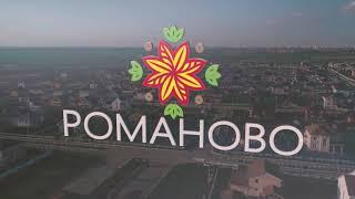 ЖК Романово