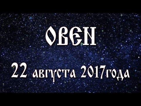 Гороскоп дева на 6 сентября 2017