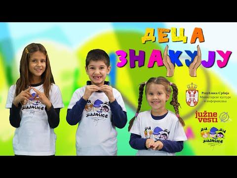 """Mališani i tumači znakovnog jezika """"odzujali"""" azbuku u prvoj epizodi emisije """"Deca zna(ku)ju"""""""