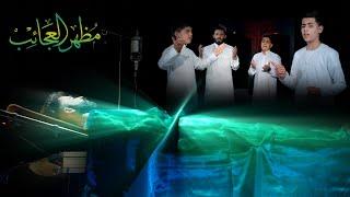 Ali Aldelfi&Biraeim Al'iinshad- Mazhar Aleajayib2020| علي الدلفي وبراعم الإنشاد - اوبريت مظهرالعجائب