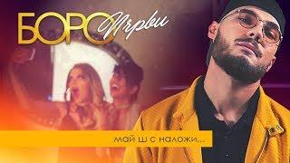 Боро Първи - Май ш с наложи [Official Video]
