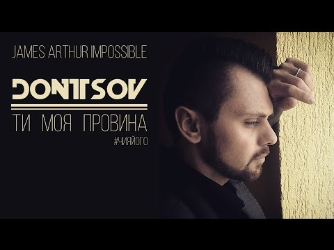 James Arthur - Impossible (cover by DONTSOV - Ти моя провина #ЧИЯЙОГО) [Official Music Video]
