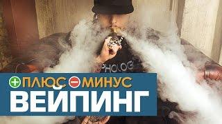 Плюсы и Минусы ВЕЙПИНГА