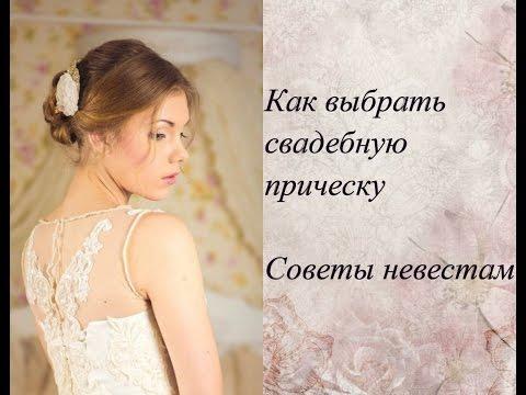 Как выбрать свадебную прическу. Советы невестам.