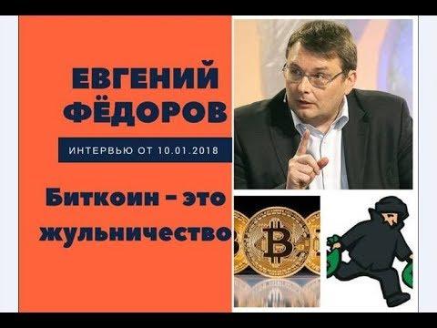 Евгений Федоров -  биткоин это мошенничество