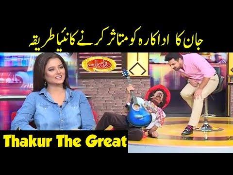John Ka Actress Ko Impress Karnay Ka New Tareqa – Mazaaq Raat – Dunya News