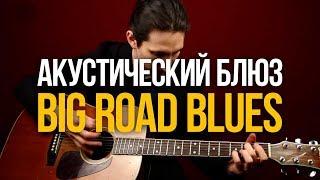 Как играть Big Road Blues Акустический Блюз в стиле Tommy Johnson - Уроки игры на гитаре Первый Лад