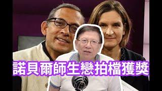 諾貝爾經濟學獎 師生戀拍檔奪得 史上第二位女學者得獎〈蕭若元:書房閒話〉2019-10-16