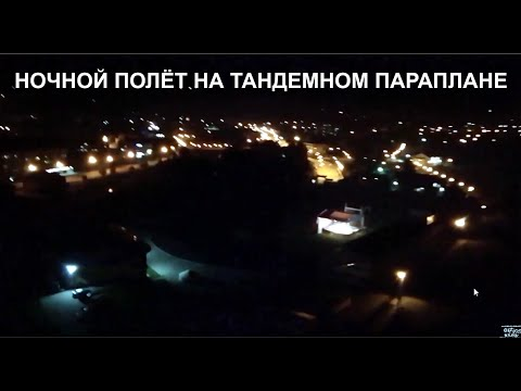 Жутко и опасно летать ночью над городом.