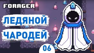 ЛЕДЯНОЙ ЧАРОДЕЙ! - #6 FORAGER ПРОХОЖДЕНИЕ