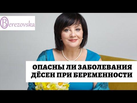 Заболевания десен при беременности - Др.Елена Березовская