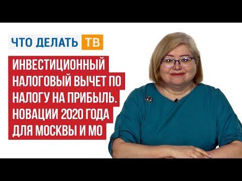 Инвестиционный вычет по налогу на прибыль. Новации 2020 года для Москвы и МО