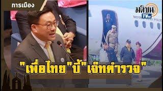 """""""เพื่อไทย"""" ไล่บี้ เจ็ทตำรวจรับรอง """"บิ๊กป้อม"""" จี้ตอบส่วนต่าง300ล้าน งงไปลพบุรีใช้เจ็ท : Matichon TV"""
