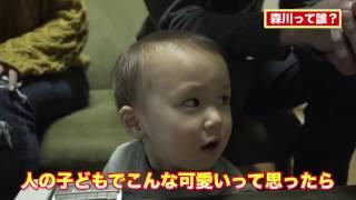 パパ芸人の子どもが可愛すぎる!! 動画キャプチャー