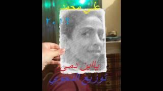 اغنية يا ابن دمي غناء علي محمد توزيع الدجوي جديد 2016