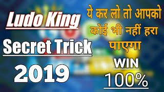 Download Ludo King Secret Trick 2019 || Ludoking game new