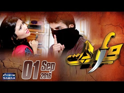 Chor Kay Ghar Chori | Wardaat | 01 Sep 2016